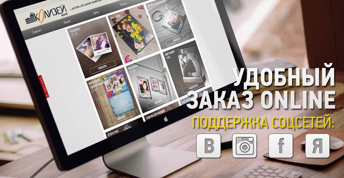 Печать фотографий через интернет пермь с й доставкой