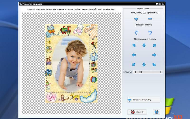 Рисовач крем, онлайн редактирование открыток